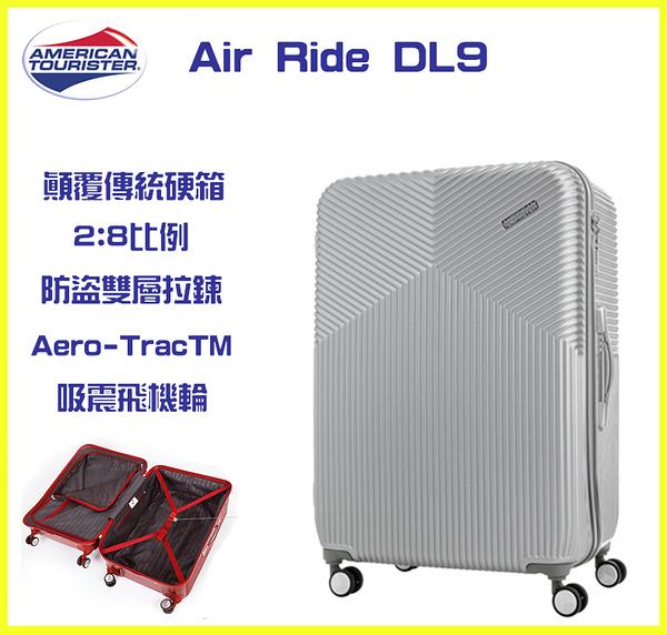 Samsonite 美國旅行者 AT【Air Ride DL9】 2:8創新比例 防盜雙拉鍊 抗震飛機輪 25吋行李箱