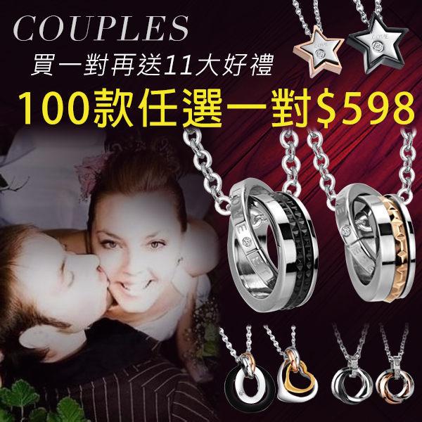 情侶對鍊 Z.MO鈦鋼屋 情人項鍊 西洋情人節 紀念禮物送禮 鈦鋼手鍊 生日禮物 可加購刻字 一對價