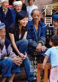(二手書)看見:十年中國的見與思