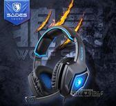 頭帶式耳機 SADE狼靈吃雞游戲耳機頭戴式電競有線usb臺式電腦耳麥cf