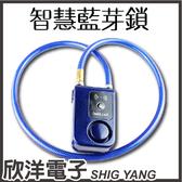 智能藍芽鎖(Y797) #無需鑰匙/可連結多台手機/機車鎖
