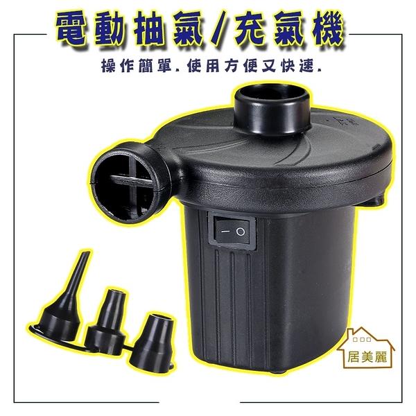 【居美麗】電動抽充氣機 充氣/抽氣 兩用 打氣 幫浦 氣泵 真空壓縮袋抽氣機