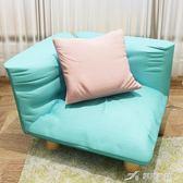 懶人沙發榻榻米簡約現代單人小沙發簡易客廳地板沙發椅布藝 樂芙美鞋 IGO
