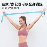 瑜伽彈力帶男女開肩帶健身訓練阻力帶伸展帶拉伸拉筋帶開背練肩膀 雙11