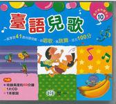 書立得-愛分享有聲系列10:臺語兒歌(CD)(B02110)