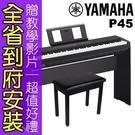 小叮噹的店-YAMAHA P45 88鍵...