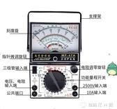 南京MF47內磁指針式萬用錶機械式高精度防燒蜂鳴全保護萬能錶 創時代3c館