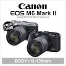 Canon 佳能 EOS M6 Mark II 18-150mm 微單眼 4K 公司貨【64G+登入禮~8/31+可分期】薪創數位
