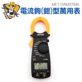 《精準儀錶旗艦店》電流表直流交流電壓啟動電流交流電流600A 電阻具帶電帶火線辦別MET DAM3266L