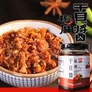 【年貨】椒麻干貝醬 180g/罐