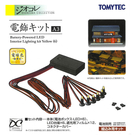 TOMYTEC 建 照明器套件A3_TV29068