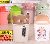 可愛垃圾桶家用創意衛生間有蓋臥室辦公室塑料卡通翻蓋垃圾桶大號【櫻花本鋪】