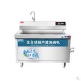 商用智慧全自動  洗菜機刷碗飯店餐廳廚房酒店支持定做 MKS宜品
