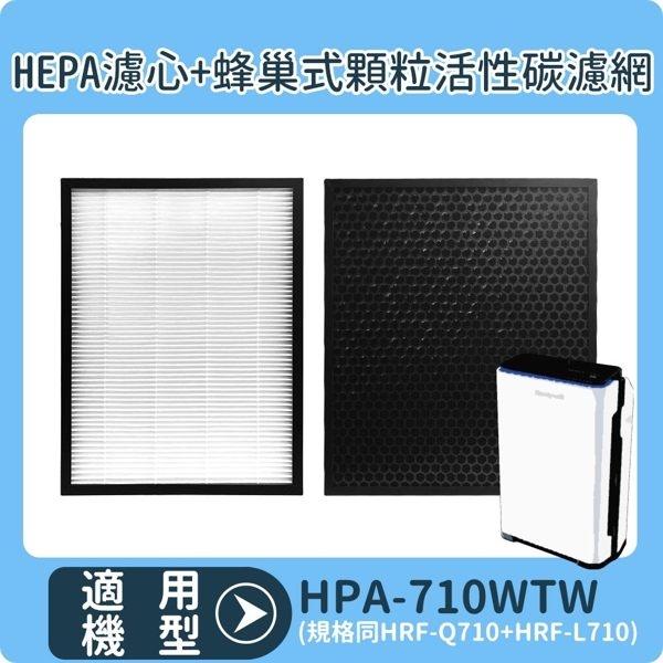 《副廠一年份組合》Honeywell HPA-710WTW 適用 濾芯濾網 (同 HRF-Q710 + HRF-L710)