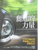 【書寶二手書T4/財經企管_BXR】奮進的力量_彭芃萱