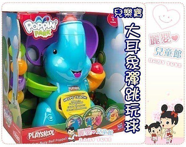 麗嬰兒童玩具館∼兒樂寶playskool.大耳象彈跳玩球遊戲組.有趣大象彈跳球