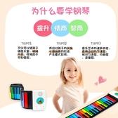 手卷鋼琴49鍵兒童電子琴便攜式軟折疊女孩初學者教樂器玩具可彈奏
