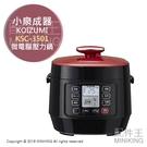 日本代購 空運 KOIZUMI 小泉成器 KSC-3501 微電腦 電快鍋 壓力鍋 壓力快鍋 電鍋 5段壓力 2.5L