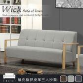 沙發【UHO】維克貓抓皮革木柞三人沙發-深灰