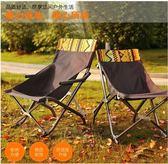 戶外超輕鋁合金折疊椅 家用便攜式午休椅躺椅靠背椅釣魚椅休閒椅igo    韓小姐