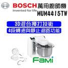 【fami】德國BOSCH   MUM4415TW  萬用廚師機