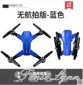 摺疊無人機高清專業航拍超長續航飛行器直升機玩具遙控小飛機 HM 范思蓮恩