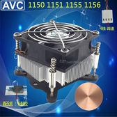CPU散熱器全新avc 1151/I3/I5/I7/ cpu散熱器 靜音 銅芯4線 野外之家