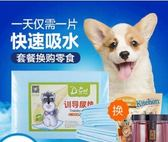 波奇網寵物狗狗尿片加厚100片除臭尿不濕兔子尿墊貓紙尿布 【滿一元免運】