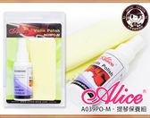 【小麥老師 樂器館】提琴保養油 ALICE 保養組 A039PO-M【A128】保養油 + 擦琴布 擦拭布