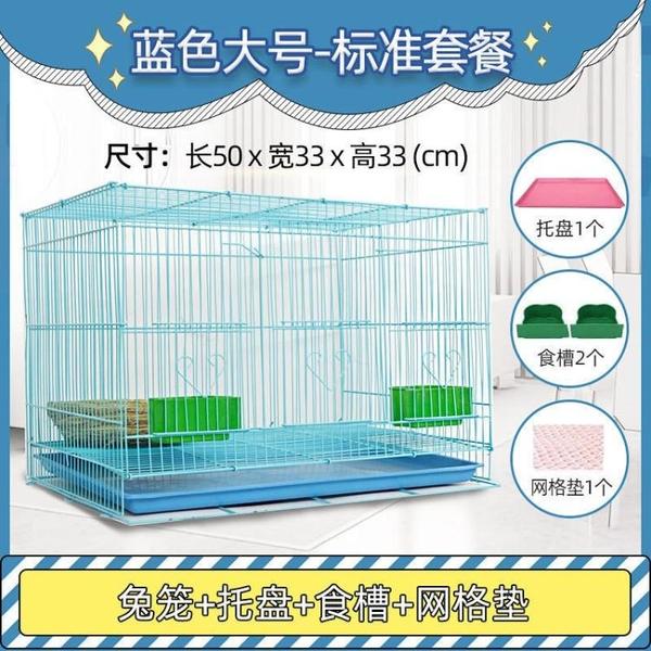 兔子笼 兔子籠家用特大號別墅加密兔籠子兔窩倉鼠荷蘭豬豚鼠松鼠寵物籠子小動物笼
