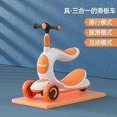 滑板車 寶寶滑板車1-2-3-6歲兒童溜溜車女孩公主款三合一可坐可騎滑滑車【幸福小屋】
