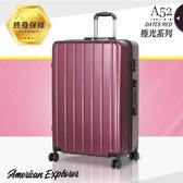 《熊熊先生》American Explorer 美國探險家 A52 飛機輪大輪組 行李箱 29吋 旅行箱