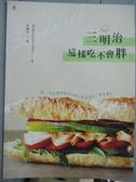 【書寶二手書T1/餐飲_WDH】三明治這樣吃不會胖:一學就會夾餡活用術..._馬毓玲