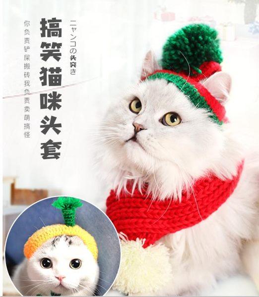 可愛貓咪變裝帽子寵物貓頭套可愛狗狗帽子貓貓圣誕帽頭飾裝扮圍巾