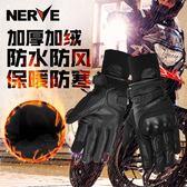 機車手套 德國NERVE摩托車騎行手套機車冬季加厚保暖防水防風摔騎士牛皮男