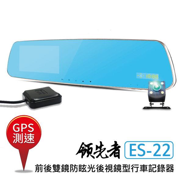 領先者ES-22廣角後視鏡型行車紀錄器GPS測速倒車顯影防眩光前後雙鏡【FLYone泓愷】