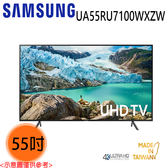 【SAMSUNG三星】55吋  4K UHD 液晶電視 UA55RU7100WXZW 送貨到府+基本安裝