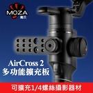 【公司貨】多功能 擴充板 MOZA 魔爪 擴展 延伸 1/4 3/8 螺口 配件 ACP09 適用 AirCross 2