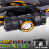 【EMS軍】FENIX HL23 三防頭燈 (公司貨)