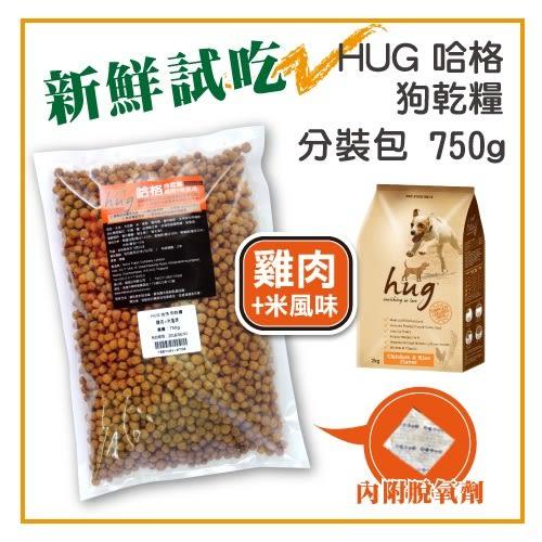 【新鮮試吃】Hug 哈格 犬糧 狗糧-雞肉+米風味 750g分裝包-110元 超取限5包 (T001C01-0750)