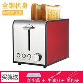 多功能早餐機烤面包機宿舍小功率早飯烤面包機2片小多士爐全自動多 黛雅