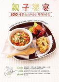 (二手書)親子饗宴:200 種節能減碳的簡餐組合