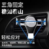 手機支架 車載汽車用出風口車內通用多功能支架車上導航支撐架 卡菲婭