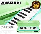 【小麥老師樂器館】32鍵 口風琴 SUZUKI 鈴木【D3】 MX-32D 公司貨 現貨 贈 短吹嘴 長吹嘴