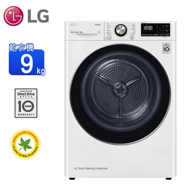LG樂金9公斤變頻免曬衣乾衣機 WR-90VW~含基本安裝