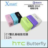 ◆Xmart C1 雙孔商檢2.2A USB旅充頭/充電器/HTC Butterfly X920d/x920e蝴蝶機/X920S ButterflyS/B810 Butterfly2/3/B830X