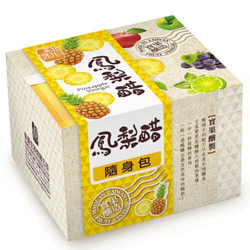 【醋桶子】果醋隨身包-鳳梨醋10入/盒