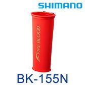漁拓釣具 SHIMANO BK-155N 黑/白/紅 #L (餌杓筒)