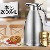 不銹鋼保溫壺家用熱水瓶大容量304保溫瓶暖水壺開水瓶歐式2升【快速出貨】