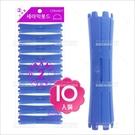 法拉西施美髮陶瓷卷心-10支(02藍)熱塑燙具[80994]